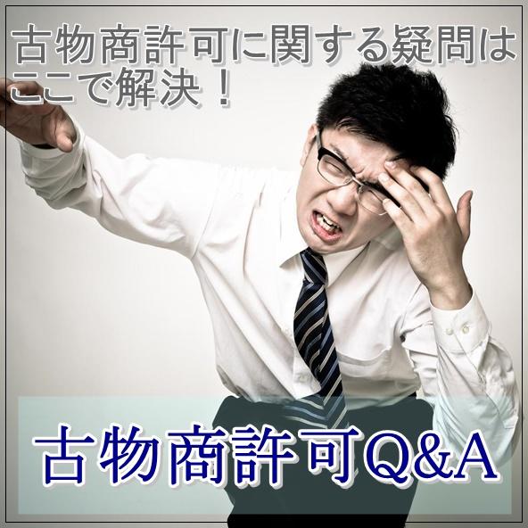 Q&Aバナー②
